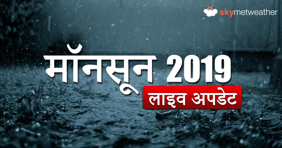 Monsoon 2019 Live Update