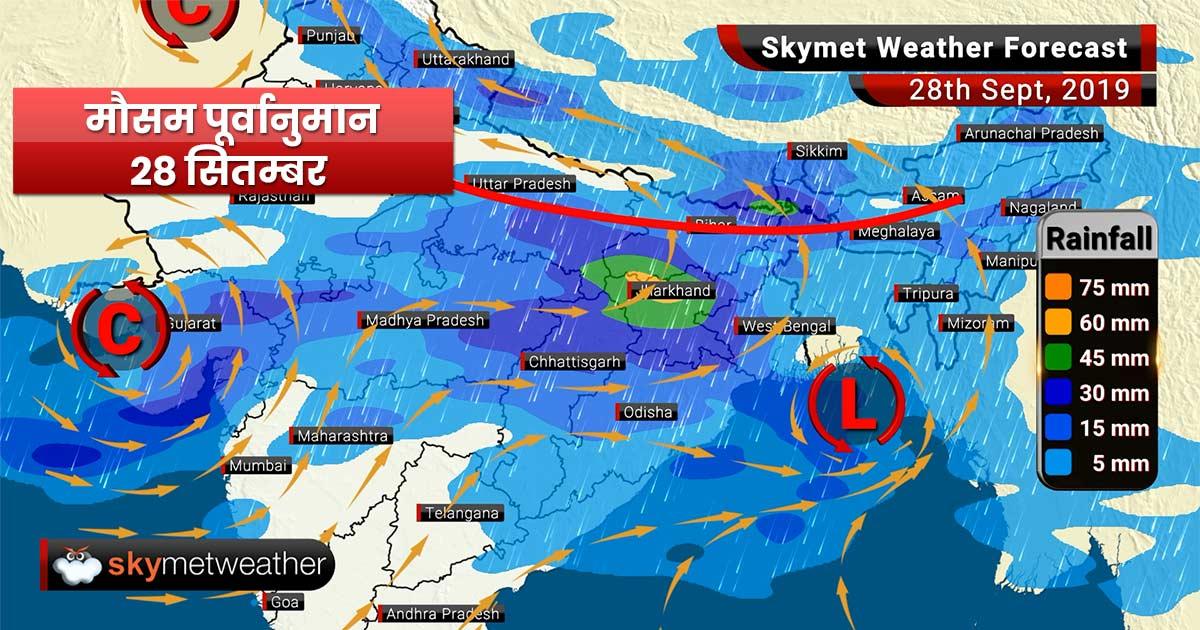 28 सितम्बर का मौसम पूर्वानुमान: बिहार में बाढ़, मुंबई, कोलकाता व रांची में बारिश