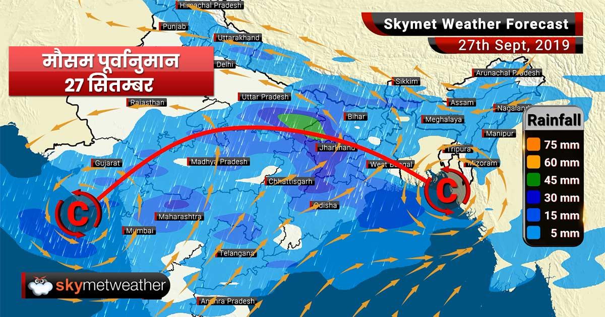 27 सितम्बर का मौसम पूर्वानुमान: पटना, गया, रांची, वाराणसी समेत पूर्वी भारत पर मॉनसून मेहरबान