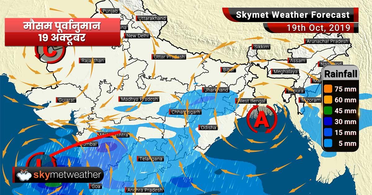 Weather Forecast Oct 19: Heavy rain in Mumbai and Pune, light rain in Bengaluru