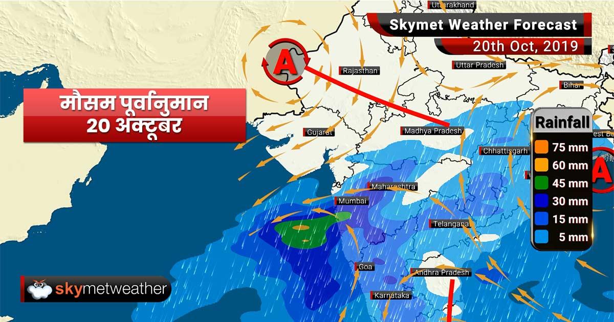 Weather Forecast Oct 20: Rain in Bengaluru, Hyderabad, Chennai, Mumbai, Kolkata