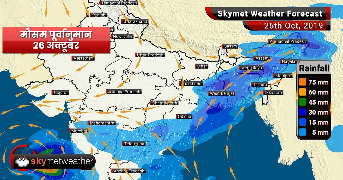 26 अक्टूबर का मौसम पूर्वानुमान: चक्रवात क्यार देगा महाराष्ट्र और दक्षिणी गुजरात पर बारिश