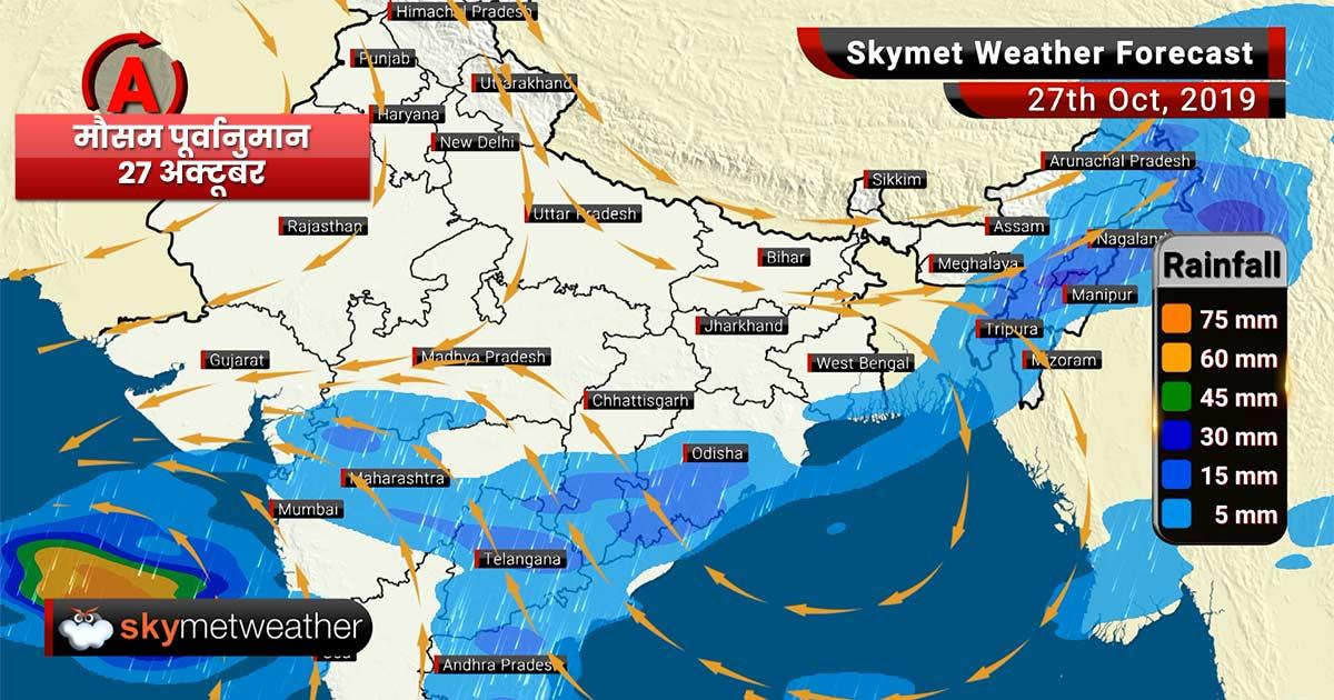 27 अक्टूबर का मौसम पूर्वानुमान: दिवाली पर बढ़ेगा दिल्ली का प्रदूषण, चेन्नई और बंगलुरु में होगी बारिश