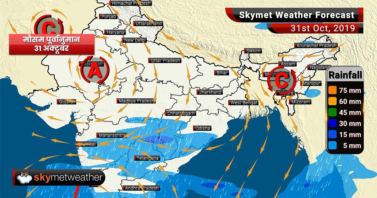 31 अक्टूबर का मौसम पूर्वानुमान: चक्रवात महा का आगमन, केरल में भारी बारिश