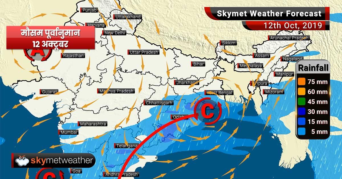 12 अक्टूबर का मौसम पूर्वानुमान: दिल्ली में बढ़ा प्रदूषण, पुणे, हैदराबाद, चेन्नई व बेंगलूरु में बारिश