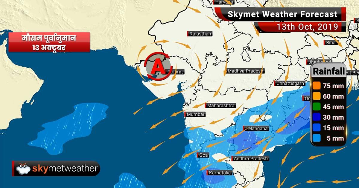 13 अक्टूबर का मौसम पूर्वानुमान: चेन्नई, कोची, बेंगलुरु, हैदराबाद में बारिश, दिल्ली प्रदूषण करेगा तंग