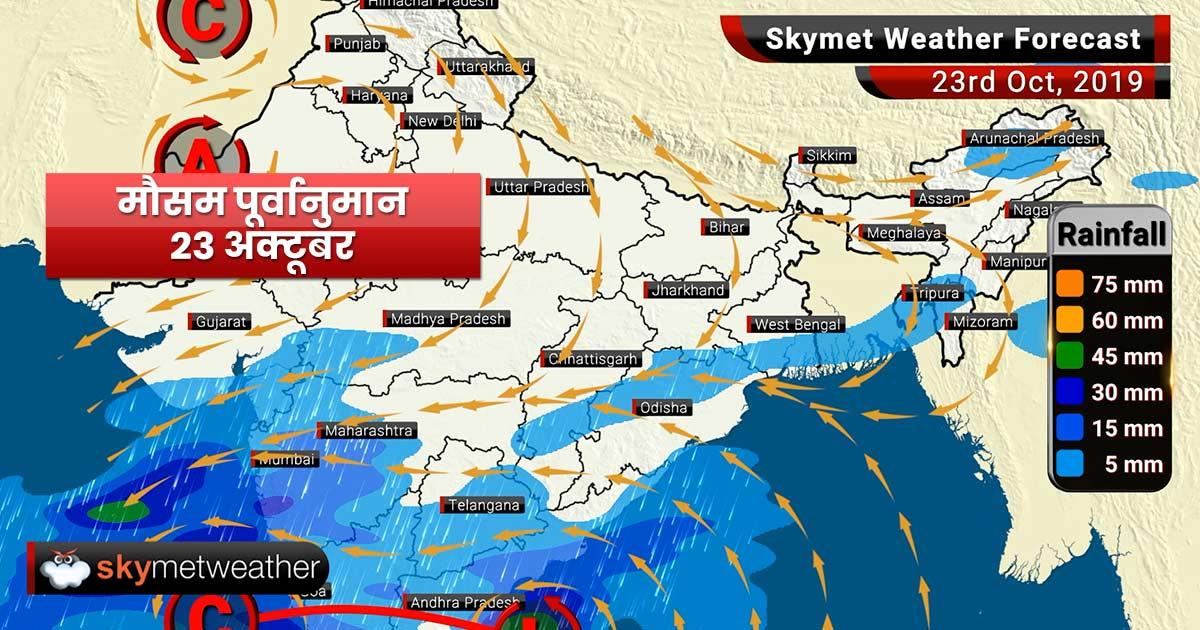 Weather Forecast Oct 23: Northeast Monsoon vigorous, heavy rains likely in Kerala, Karnataka and Maharashtra