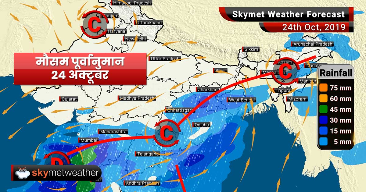 Weather Forecast Oct 24: Potential Cyclone in Arabian Sea, Bay of Bengal is also active