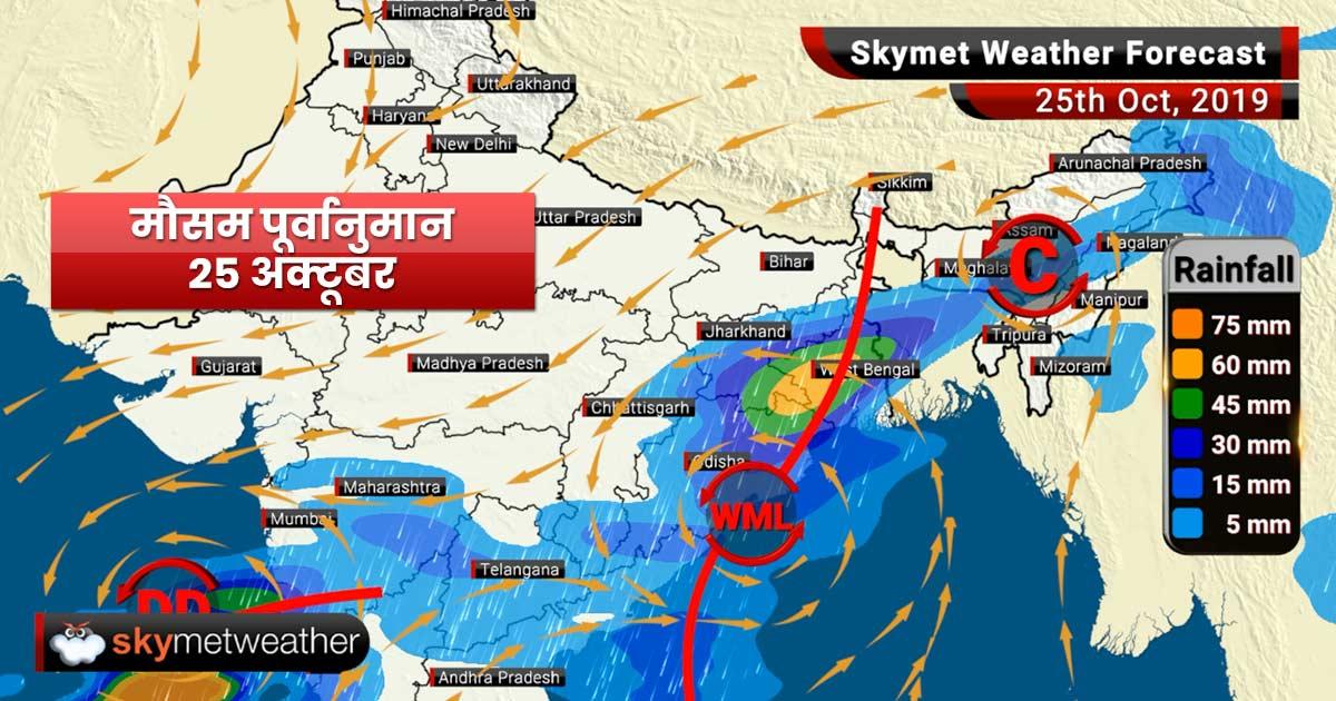 Weather Forecast Oct 25: Moderate to heavy rain likely in Vijayawada, Hyderabad, Jamshedpur, Guwahati and Kolkata
