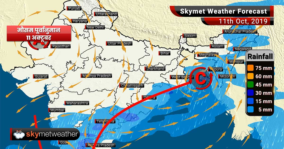11 अक्टूबर का मौसम पूर्वानुमान: पुणे, बंगलुरु, हैदराबाद में अच्छी वर्षा, दिल्ली में प्रदूषण बढ़ेगा