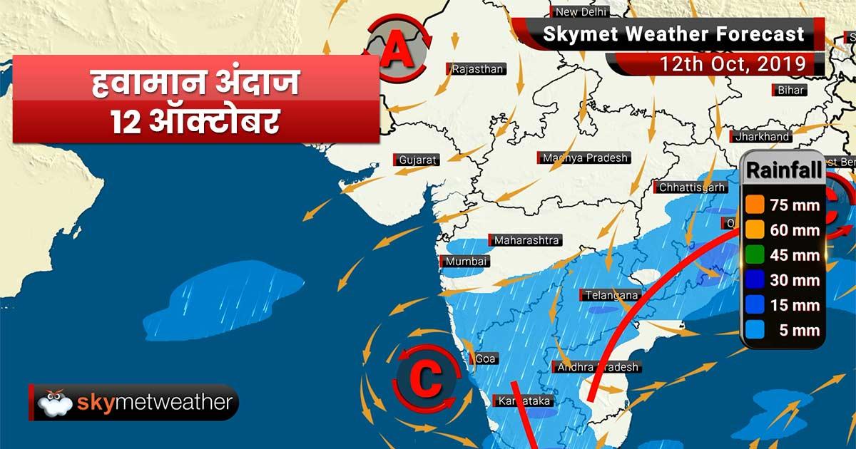 हवामान अंदाज 12 ऑक्टोबर: पुण्यात तीव्र सरींची शक्यत