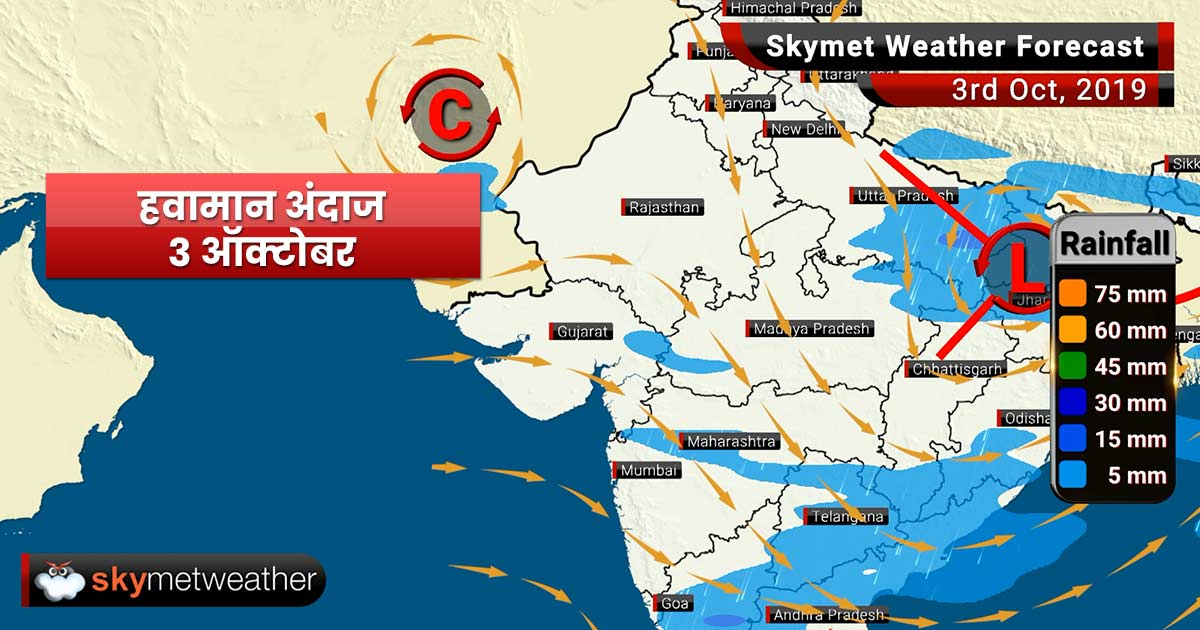 Weather Forecast Oct 3: Light to moderate rain in extreme South Maharashtra, Mumbai may see dry weather