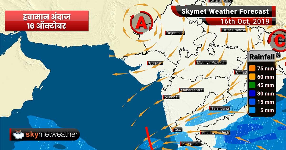 हवामान अंदाज 16 ऑक्टोबर: दक्षिण कोकण आणि गोवा आणि विदर्भात एक दोन ठिकाणी पाऊस अपेक्षित