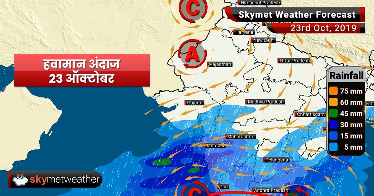 Weather Forecast Oct 23: South Konkan and Goa and Madhya Maharashtra to record moderate to heavy rain