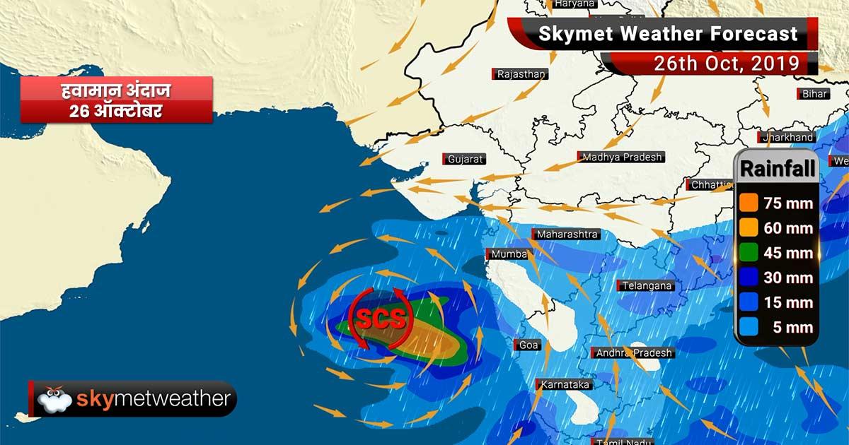 हवामान अंदाज 26 ऑक्टोबर: तीव्र चक्रीवादळ क्यारमुळे कोंकण, मध्य महाराष्ट्र आणि मराठवाड्यात पाऊस