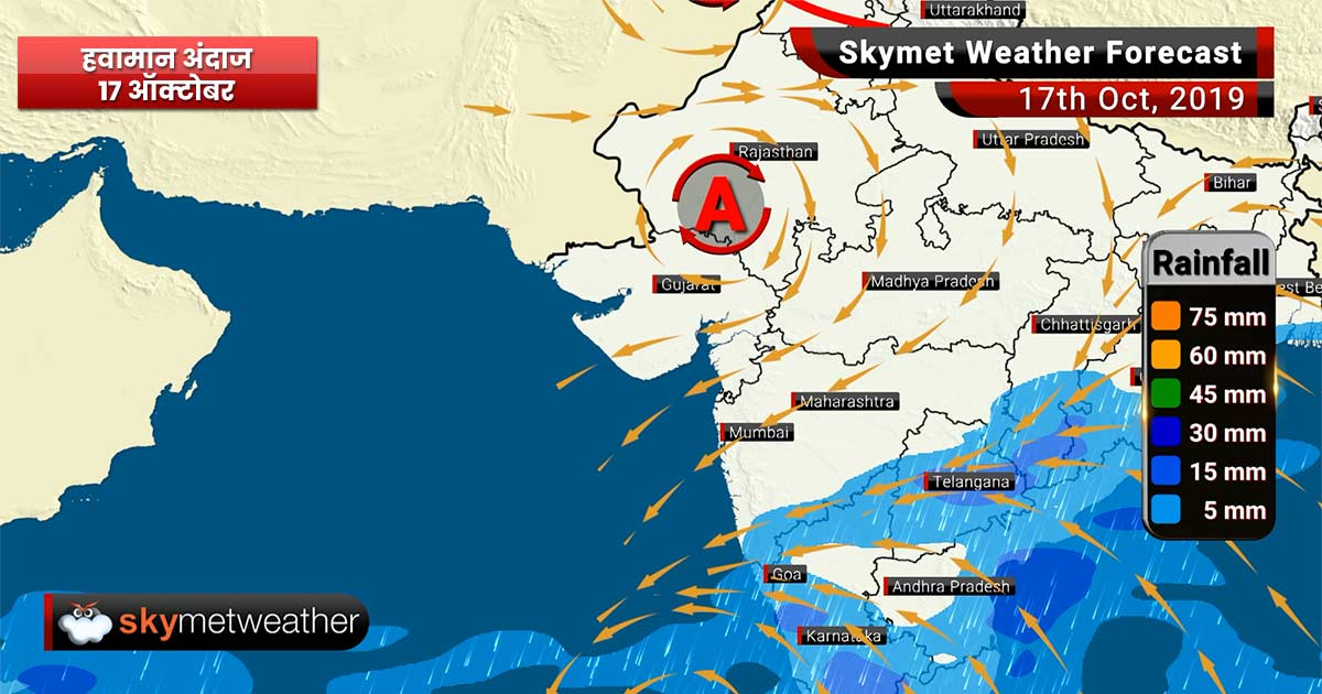 Weather Forecast Oct 17: Rain likely in Sindhudurg, Sangli and Satara