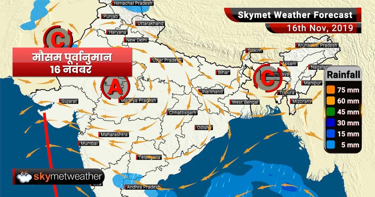 16 नवंबर का मौसम पूर्वानुमान: बद्रीनाथ और केदारनाथ में बर्फवारी, दिल्ली प्रदूषण बेहद खराब श्रेणी में
