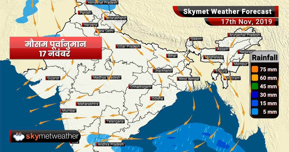 17 नवंबर का मौसम पूर्वानुमान: बेंगलुरु व चेन्नई में बारिश, दिल्ली प्रदूषण में सुधार