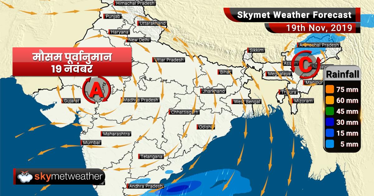 19 नवंबर का मौसम: उत्तर-पूर्वी मॉनसून दक्षिण भारत में सक्रिय, कश्मीर में जल्द लौटेगी बर्फबारी