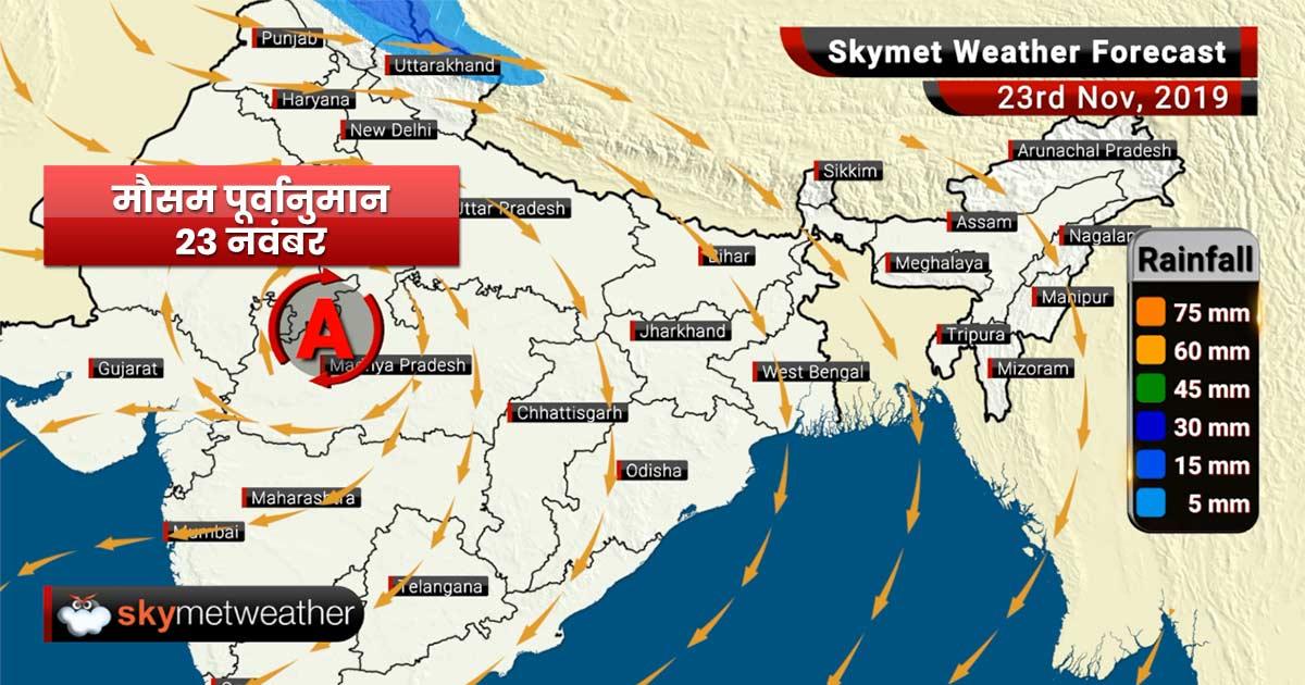 23 नवंबर का मौसम पूर्वानुमान: पहाड़ी राज्यों में बारिश और बर्फबारी, दिल्ली में बढ़ेगा प्रदूषण का स्तर