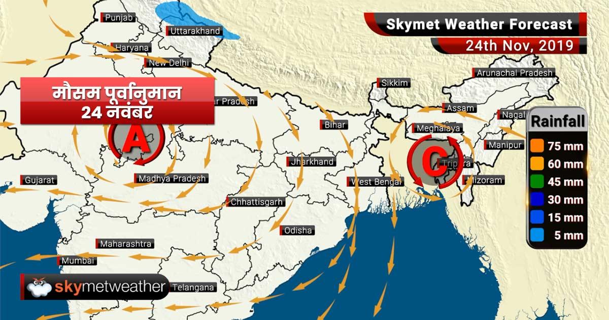 24 नवंबर का मौसम : जम्मू-कश्मीर में हल्की बारिश व बर्फबारी, दिल्ली में हवा की गुणवत्ता रहेगी खराब