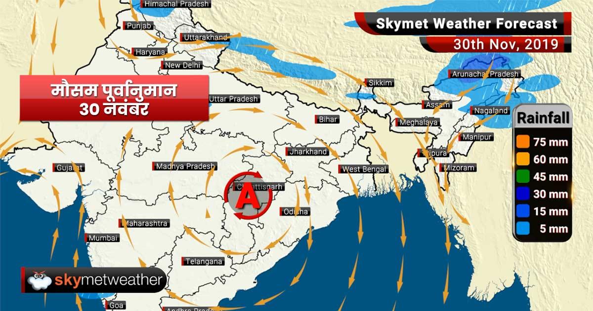 30 नवंबर का मौसम पूर्वानुमान: दिल्ली, पंजाब, हरियाणा, राजस्थान में बढ़ेगी सर्दी