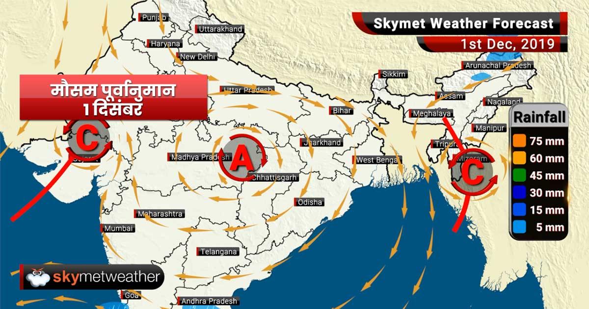 1 दिसंबर का मौसम पूर्वानुमान: चेन्नई, थिरुवंनथपुरम, कोची व लक्षद्वीप में भारी बारिश
