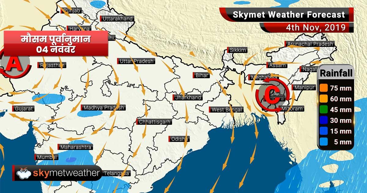 4 नवंबर का मौसम : महाराष्ट्र, कर्नाटक, केरल में बारिश, दिल्ली में प्रदूषण से राहत की उम्मीद