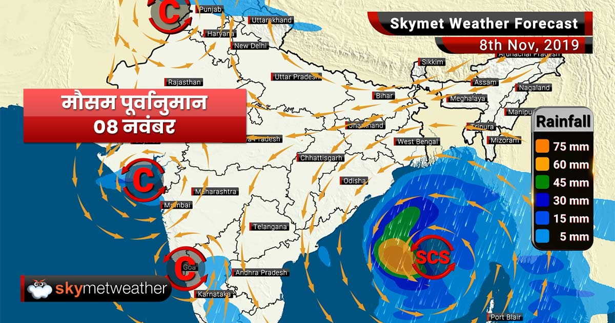 Weather Forecast Nov 8: Cyclone Bulbul might touch east coast of India, Odisha and West Bengal on heavy rain alert