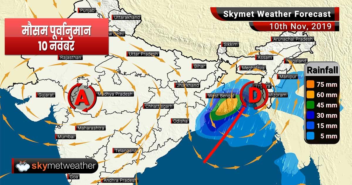 10 नवंबर का मौसम पूर्वानुमान: चक्रवात बुलबुल ने किया लैंडफॉल, तमिलनाडु व केरल में बारिश