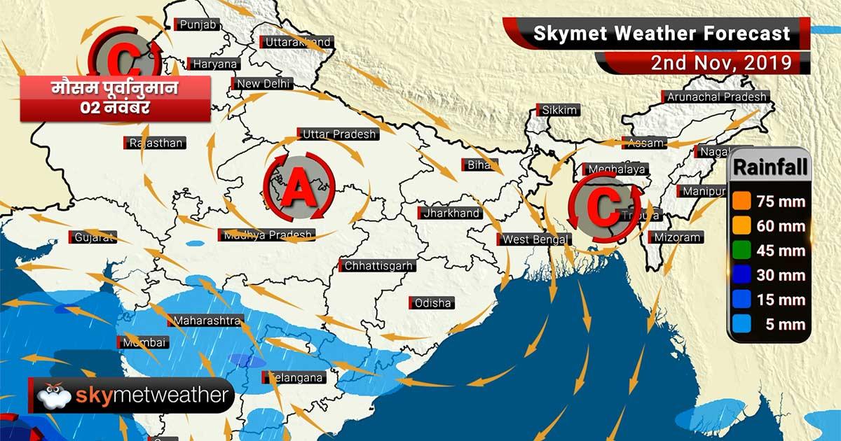 2 नवंबर का मौसम पूर्वानुमान: चक्रवात महा बढ़ेगा आगे, दिल्ली में जहरीली हवा