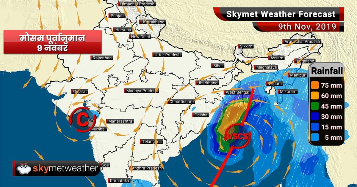 9 नवंबर का मौसम : चक्रवात तूफान बुलबुल देगा आंध्र प्रदेश, ओड़ीशा और पश्चिम बंगाल पर भारी बारिश