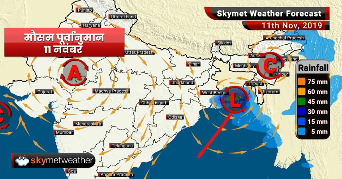 11 नवंबर का मौसम पूर्वानुमान: कश्मीर, लद्दाख, गुजरात, महाराष्ट्र, और त्रिपुरा में बारिश के आसार