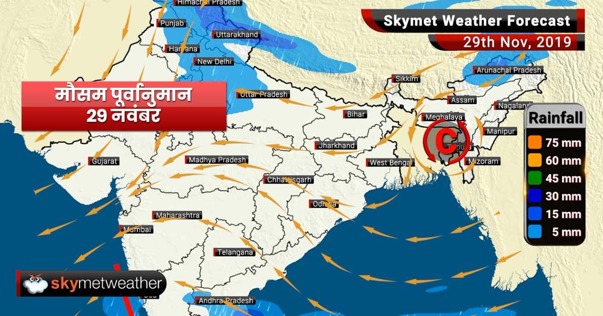 29 नवंबर का मौसम : दिल्ली सहित उत्तर भारत में बढ़ेगी सर्दी, चेन्नई सहित तमिलनाडु में बरसेंगे बादल