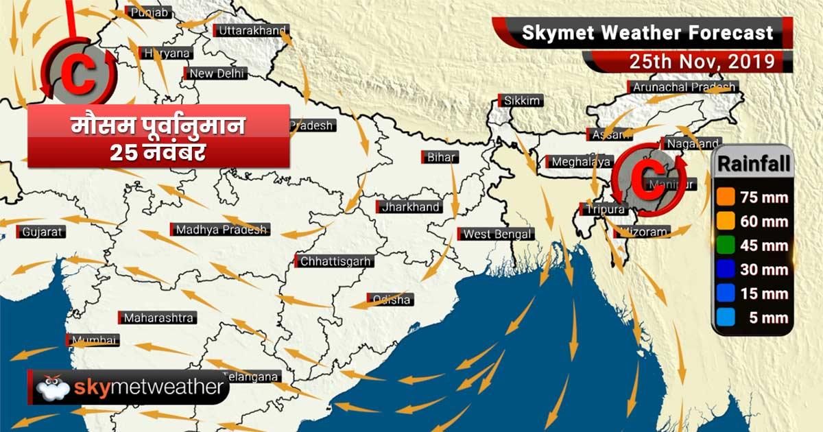 25 नवंबर का मौसम पूर्वानुमान: पहाड़ों पर हिमपात, राजस्थान, दिल्ली में बारिश, प्रदूषण में सुधार