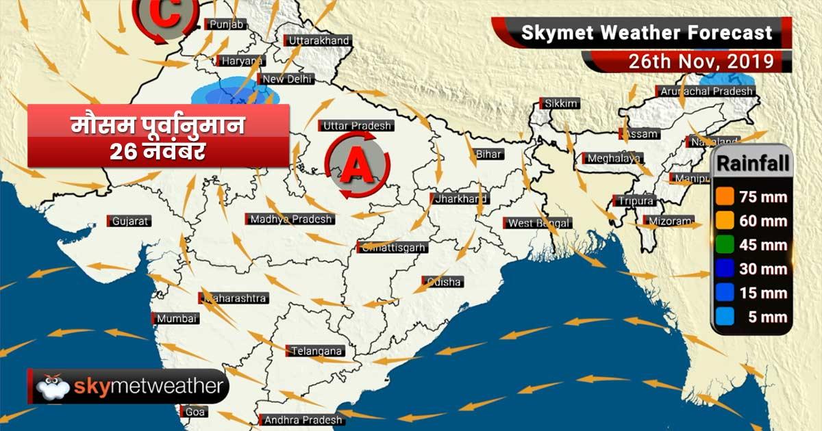 26 नवंबर का मौसम : पंजाब, हरियाणा, दिल्ली, राजस्थान, उत्तर प्रदेश में बारिश, पहाड़ों पर बर्फबारी