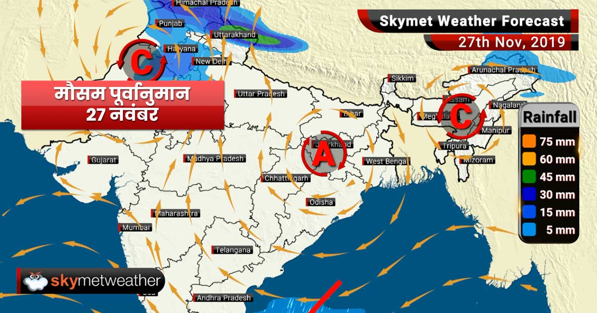 Weather Forecast Nov 27: Rain and snow to increase over hills, rain likely in Northwest India including Delhi