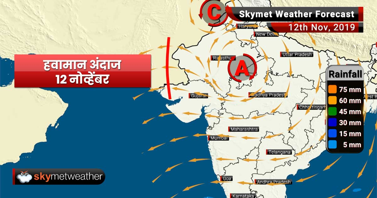 Weather Forecast Nov 12: Rain likely in South Konkan and Goa and Madhya Maharashtra