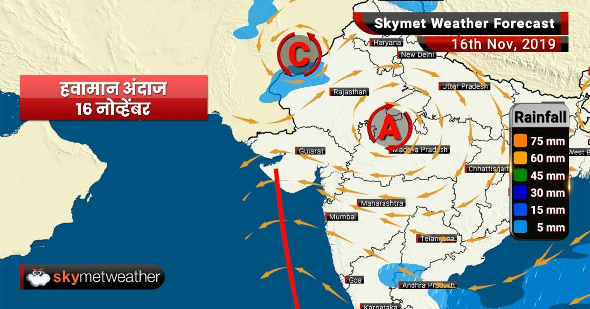 हवामान अंदाज 16 नोव्हेंबर: मुंबईत वादळी मेघगर्जना, पुण्यात पावसाची शक्यता