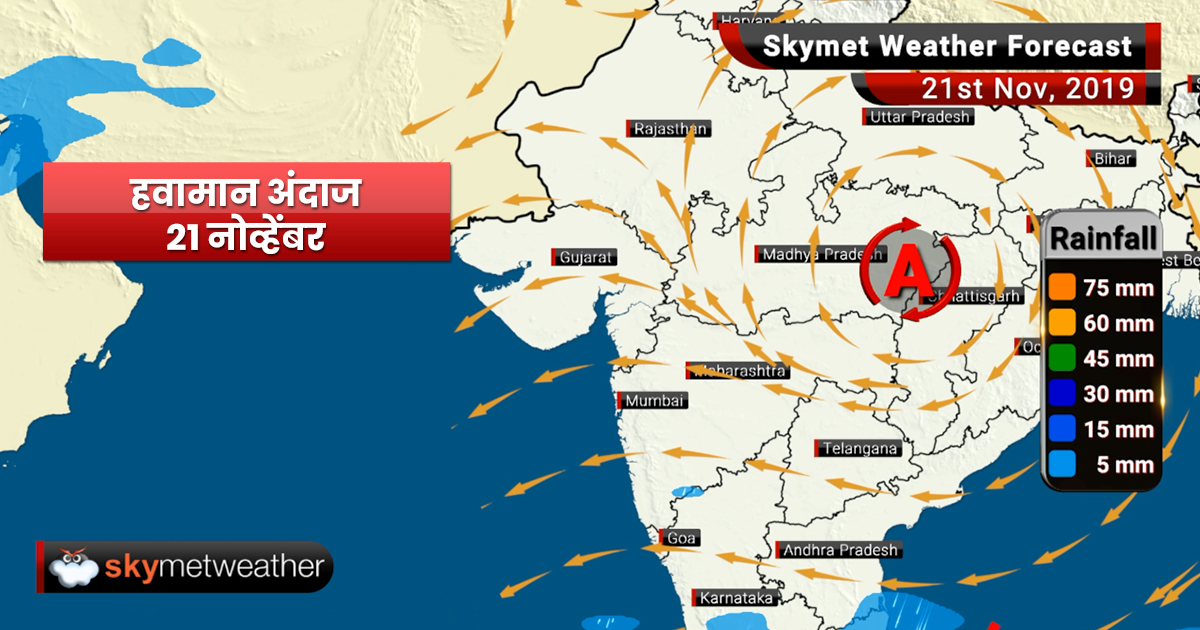 Weather Forecast Nov 21: Rain likely in South Konkan and South Madhya Maharashtra