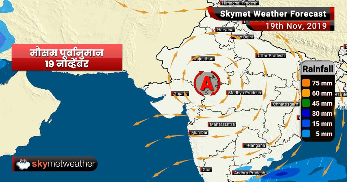 हवामान अंदाज 19 नोव्हेंबर: दक्षिण भारतात पाऊस, विदर्भात तापमान कमी होईल