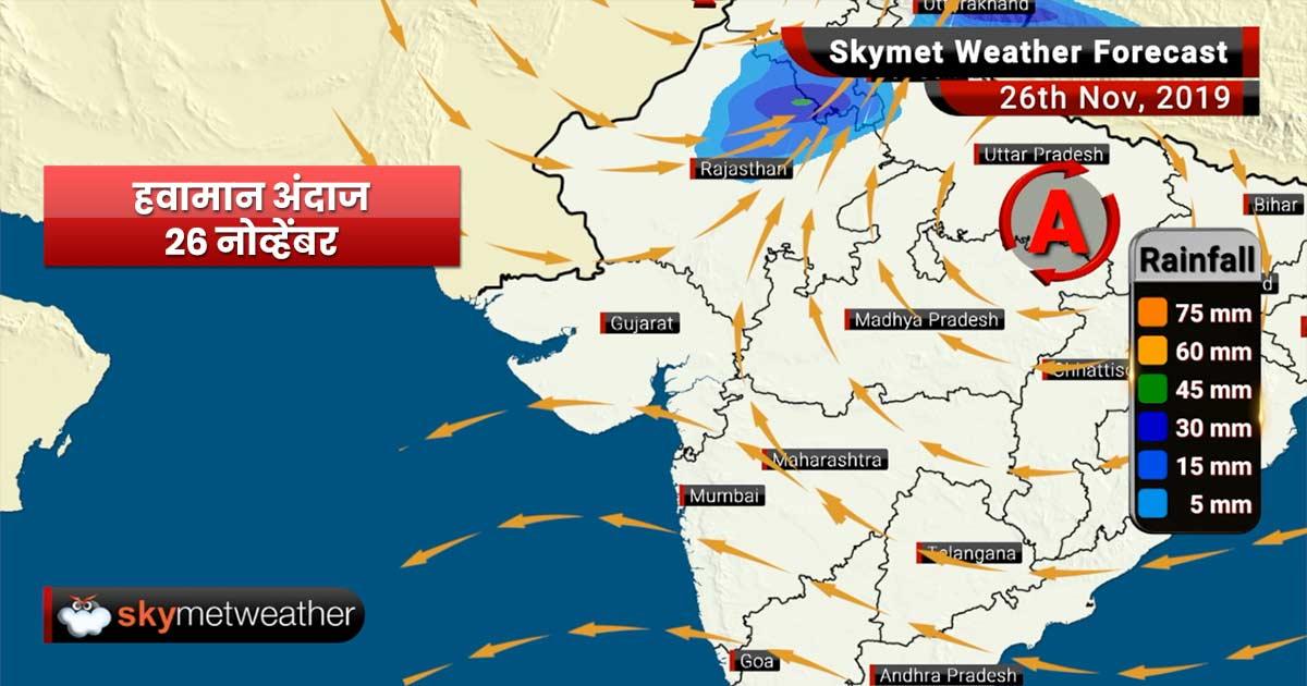 हवामान अंदाज 26 नोव्हेंबर: महाराष्ट्रात हवामान कोरडेच, विदर्भात किमान तापमानात वाढ होण्याची शक्यता