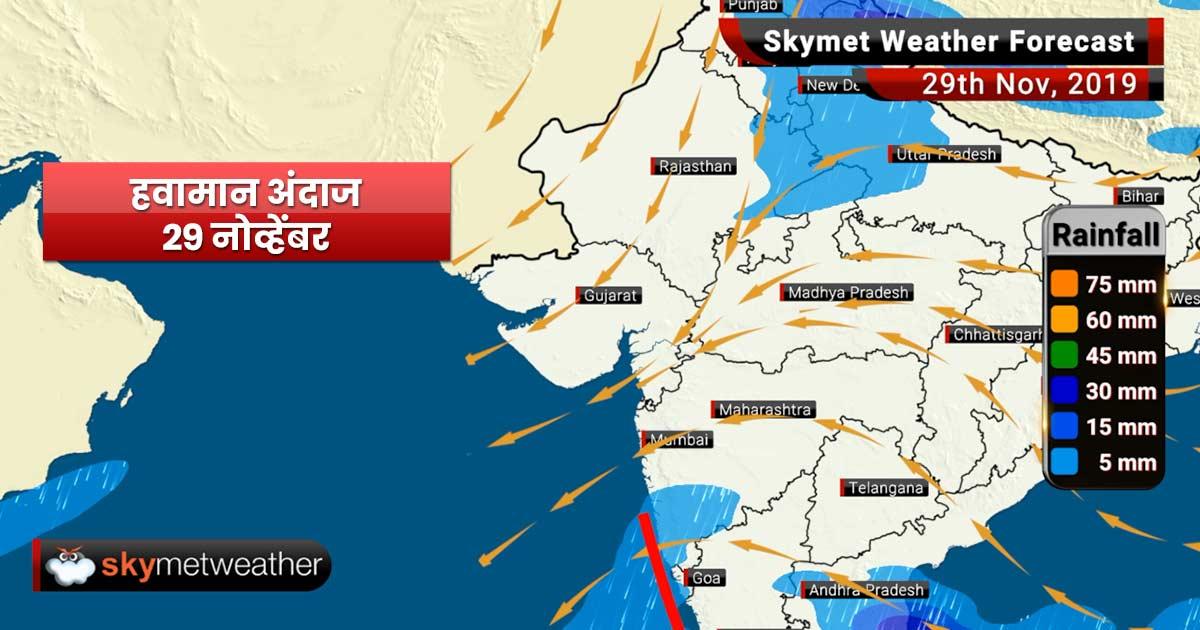 हवामान अंदाज 29 नोव्हेंबर: दक्षिण कोंकण व दक्षिण मध्य महाराष्ट्रात पावसाची शक्यता