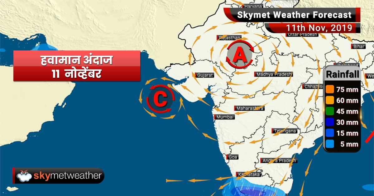 हवामान अंदाज 11 नोव्हेंबर: मुंबईसह कोंकण व गोव्यात आणि मध्य महाराष्ट्रात पावसाची शक्यता