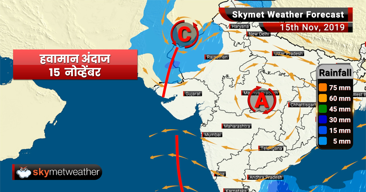 Weather Forecast Nov 15: Rain likely in South Madhya Maharashtra