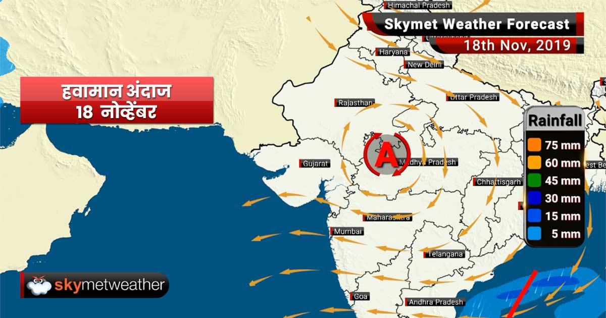 हवामान अंदाज 18 नोव्हेंबर: तामिळनाडू मध्ये पाऊस, मुंबईत हवामान कोरडेच