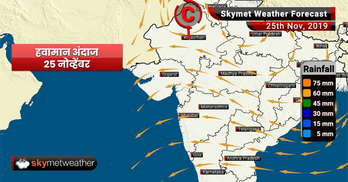 हवामान अंदाज 25 नोव्हेंबर: मुंबई आणि रत्नागिरी मध्ये हवामान उबदार तर दिल्लीत पावसाची शक्यता