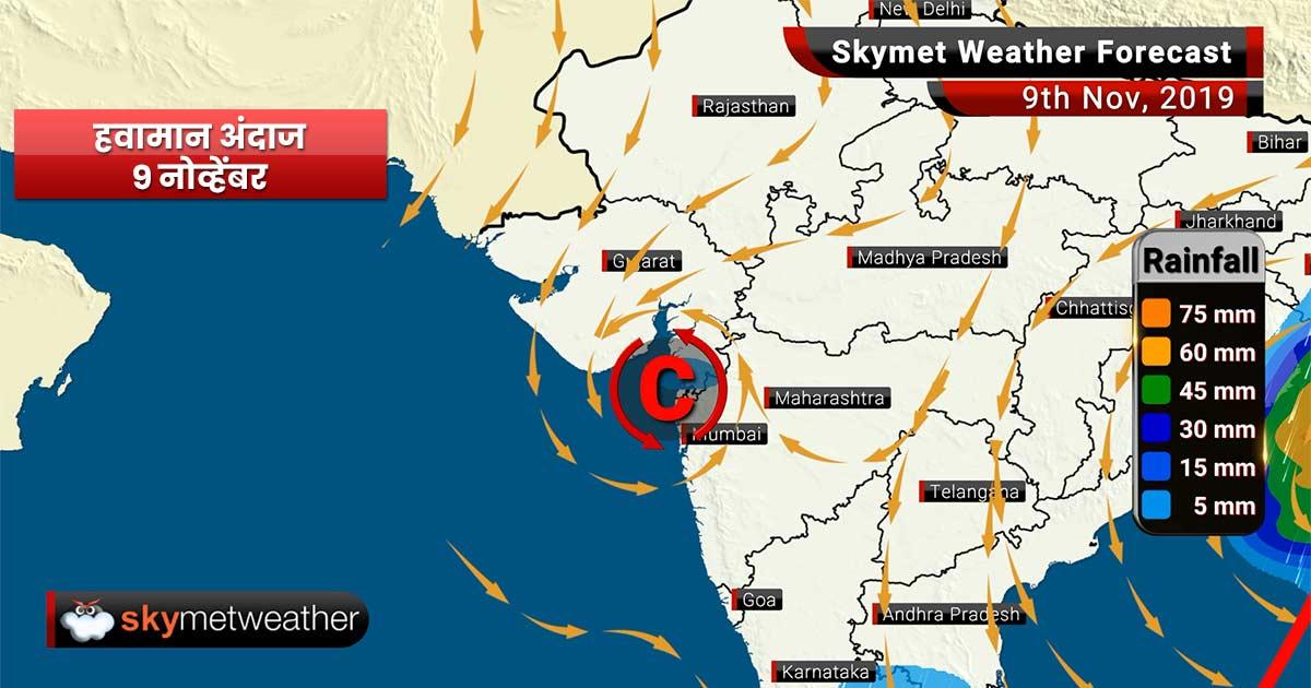 हवामान अंदाज 9 नोव्हेंबर: विदर्भ, मराठवाडा आणि मध्य महाराष्ट्रात पाऊस अपेक्षित