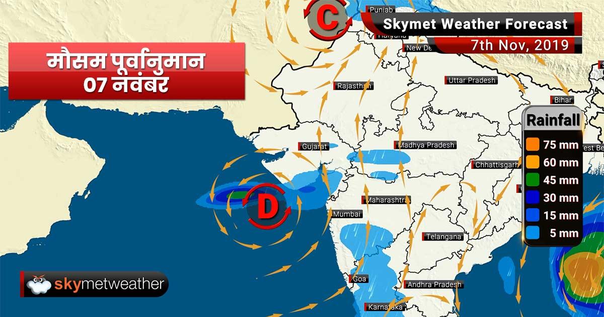 7 नवंबर का मौसम : जम्मू कश्मीर में भारी बर्फबारी, खाड़ी में तूफान 'बुलबुल' बढ़ेगा पश्चिम बंगाल की तरफ़