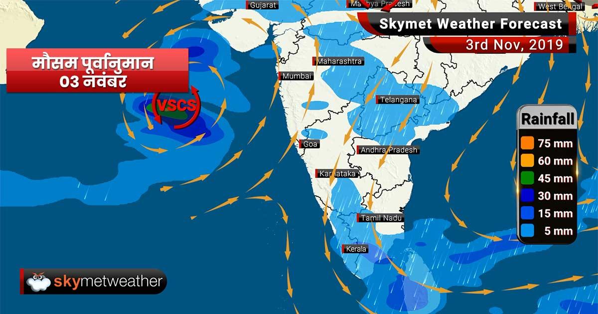 3 नवंबर का मौसम पूर्वानुमान: दिल्ली प्रदूषण से राहत, गुजरात में समुद्री हालात खराब